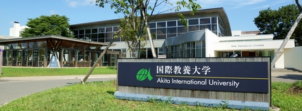 Image result for akita international university